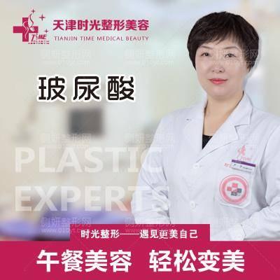 天津河北时光整形美容门诊部卢宁玻尿酸价格多少钱