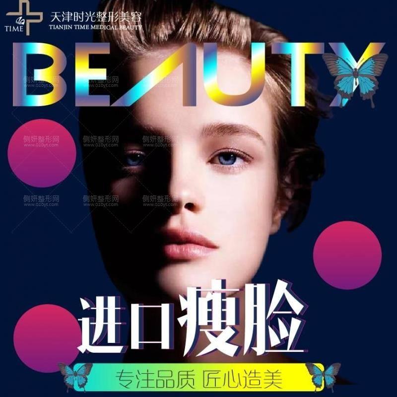 天津河北时光整形美容门诊部卢宁进口瘦脸价格多少钱