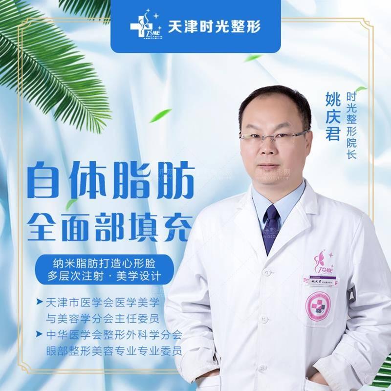 天津河北时光整形美容门诊部姚庆君院长全面脂肪填充价格多少钱