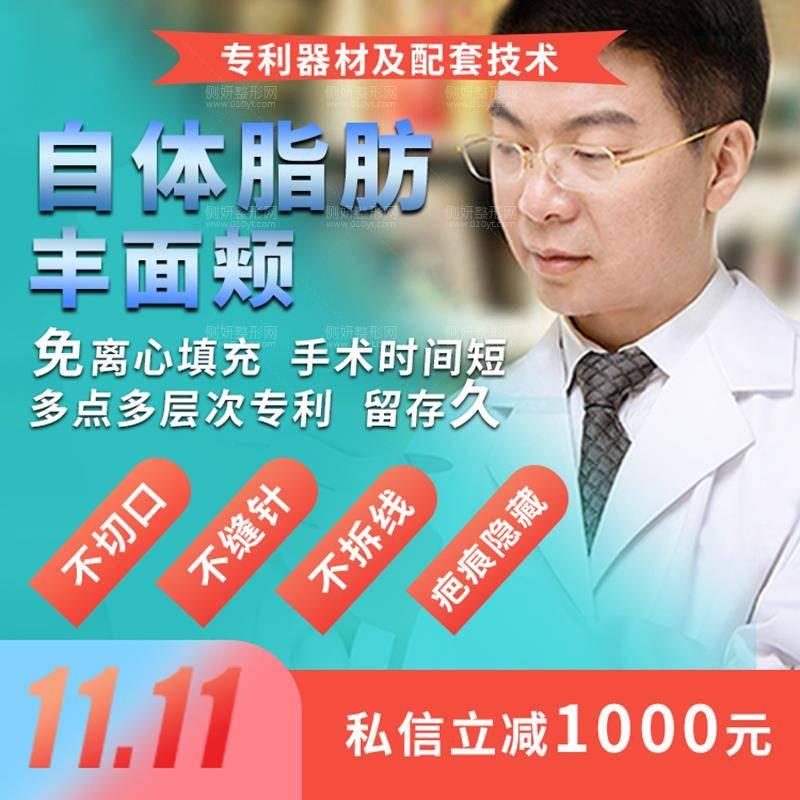 天津南开奥薇和谐医疗美容门诊部丛相文自体脂肪丰面颊价格多少钱