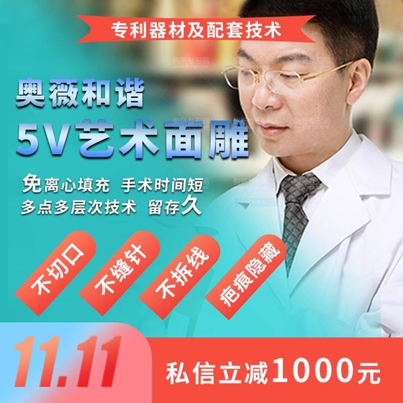 天津南开奥薇和谐医疗美容门诊部丛相文案例价全脸填充价格多少钱