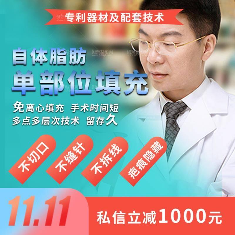 天津南开奥薇和谐医疗美容门诊部丛相文全面部脂肪填充价格多少钱