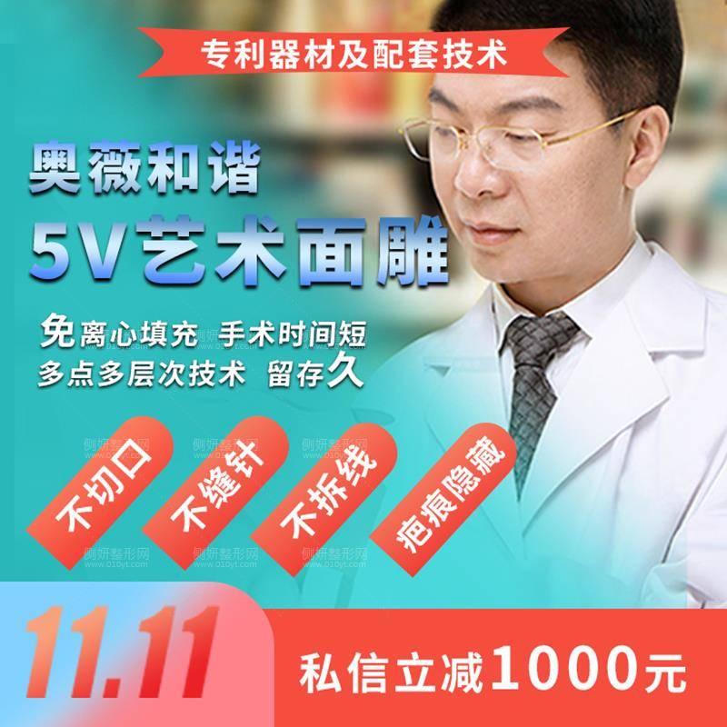 天津南开奥薇和谐医疗美容门诊部丛相文专利全脸填充价格多少钱