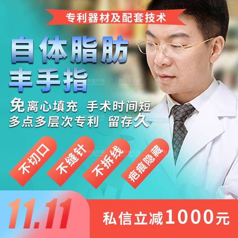 天津南开奥薇和谐医疗美容门诊部丛相文自体脂肪面部填充价格多少钱