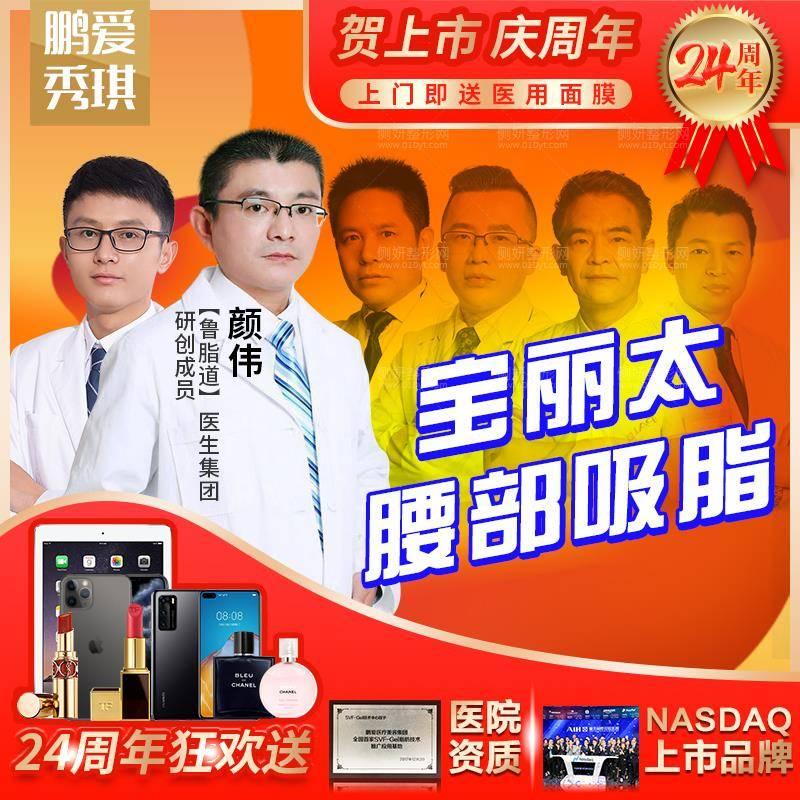 深圳鹏爱秀琪医疗美容医院颜伟射频溶脂瘦腰腹价格多少钱