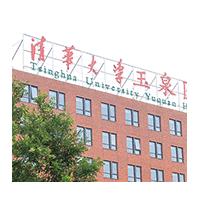 清华大学玉泉医院热玛吉