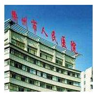 衢州市人民医院热玛吉