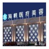 泉州丰泽海峡医疗美容门诊部热玛吉