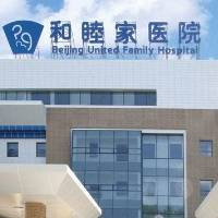 广州和睦家医院热玛吉