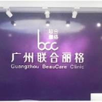 广州联合丽格医疗美容门诊部热玛吉