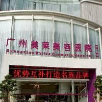 广州美莱医疗美容门诊部热玛吉