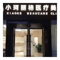 江北区徐小珂医疗美容诊所热玛吉