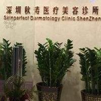 深圳秋涛医疗美容诊所热玛吉