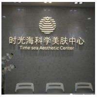 深圳时光海医疗美容诊所热玛吉