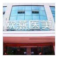 武汉欧燕医疗美容医院热玛吉