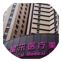 上海星采医疗美容门诊部热玛吉