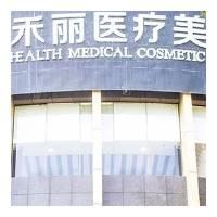 深圳禾丽医疗美容门诊部热玛吉