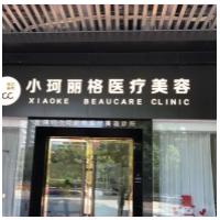 深圳小珂丽格医疗美容诊所热玛吉