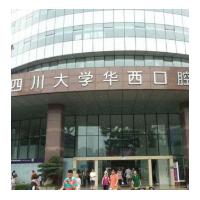 四川大学华西口腔医院热玛吉