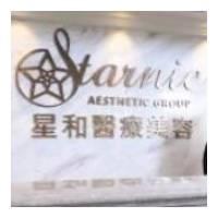 上海星和医疗美容门诊部热玛吉