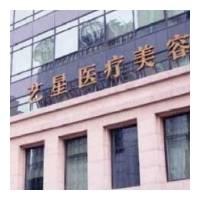 上海艺星医疗美容医院热玛吉