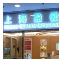 上海盈健门诊部热玛吉