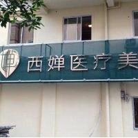 四川西婵整形美容医院热玛吉