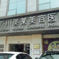 苏州美莱美容医院热玛吉