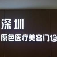 深圳原色医疗美容门诊部热玛吉