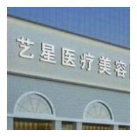 西安艺星医疗美容医院热玛吉