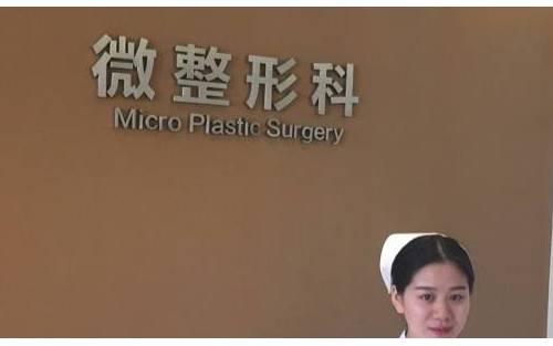郑州天后医疗美容医院热玛吉