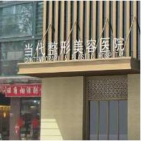 重庆当代整形美容医院热玛吉