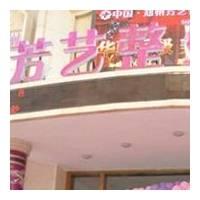 郑州芳艺医疗美容医院热玛吉