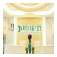 深圳贝加美整形美容医院
