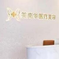 珠海美南华医疗美容医院