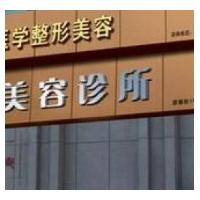 新疆雅玲医疗美容诊所