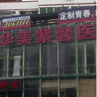漳州华美紫馨医学美容门诊部