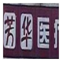 廊坊芳华医疗美容诊所