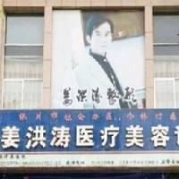 银川姜洪涛医疗美容诊所