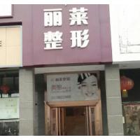 汉川丽莱医疗美容医院