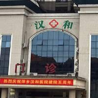 萍乡汉和医院美容整形中心