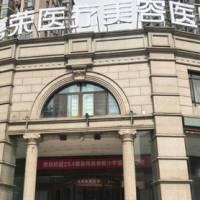 北京圣嘉荣整形美容医院