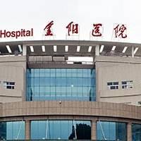贵阳第二人民医院怎么样