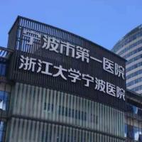 宁波第一医院可以做抗衰吗?