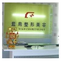 荆州蓝鸟医疗美容诊所