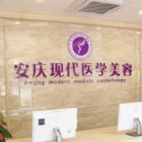 安庆现代妇产医院整形美容中心