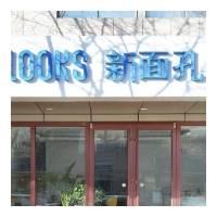 银川新面孔医疗美容诊所