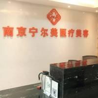 南京宁尔美医疗美容诊所