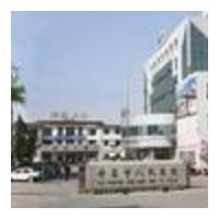 许昌第五人民医院整形美容外科