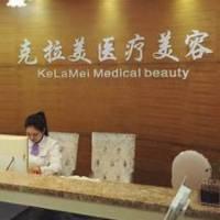 南京克拉美医疗美容医院